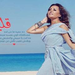 A l'occasion du 6 Octobre, Latifa Arfaoui rend hommage en chantant