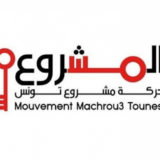 Machrou Tounes appelle à élaborer un plan de travail pour sortir de la situation exceptionnelle dans les plus brefs délais