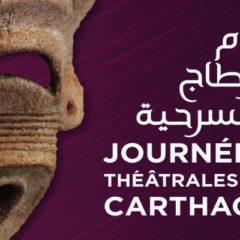 Tunisie : Le comité d'organisation des JTC 2017 présente le programme de la 19ème édition