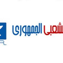 UPR: Démission collective des membres du bureau régional de Sousse